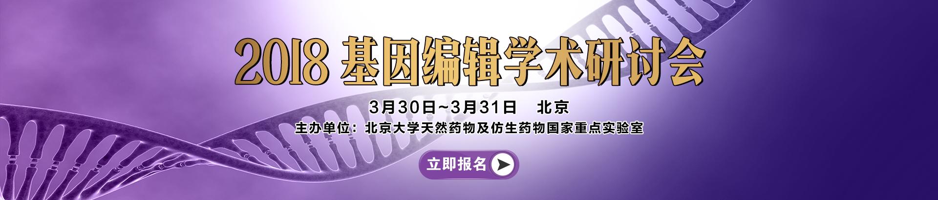 2018基因编辑学术研讨会  3月30-31 北京